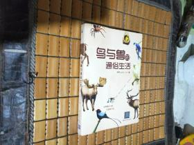 鸟与兽的通俗生活(2012年1版1印)有书签