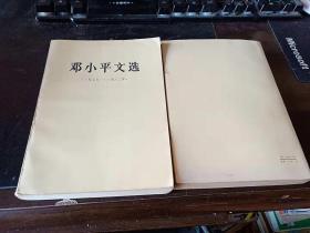 邓小平文选——(一九七五——一九八二年)大32开本  包邮挂费