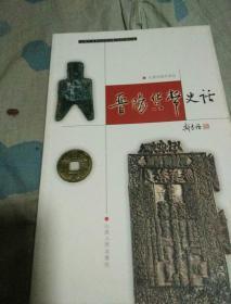 晋阳货币史话