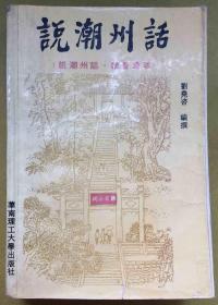 大32开【说潮州话】(说潮州话.讲普通话)---作者:刘尧咨签赠本、初版1印、印量仅5千册、一厚册全