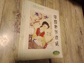中国期刊收藏2006年第2期(创刊2号)(网络专辑)(总第9期)(普通切边本)(主编签名本)(仅印300册)