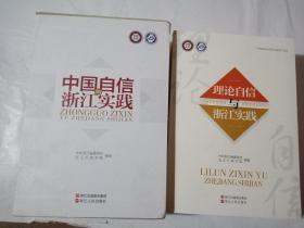"""理论自信与浙江实践/""""中国自信与浙江实践""""丛书·党校文库"""