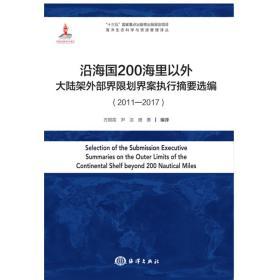 沿海国200海里以外大陆架外部界限划界案执行摘要选编:2011-2017