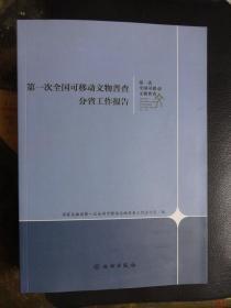 第一次全国可移动文物普查分省工作报告