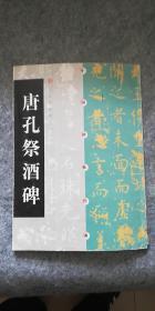 唐孔祭酒碑