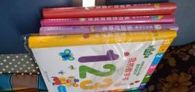 成为小牛顿-1我的数字书2我的时钟书3 我的幼儿图书4 我的思维游戏书5 我的创意手工书(大16开精装5册合售) 杨晓梅译