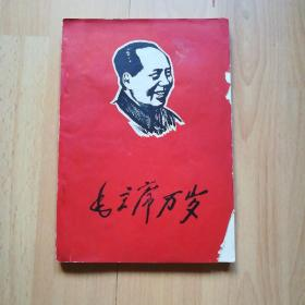 毛主席万岁(套红木刻画册)