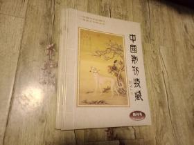 中国期刊收藏2006年第1期(创刊1号)(总第8期)(普通切边本)(主编签名本)(仅印300册)