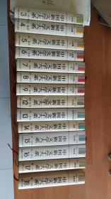 中国新文学大系:1927-1937 (全20册 现存14册 少1、2、10、11、19 、20、布面硬精装有护封)私藏、品好