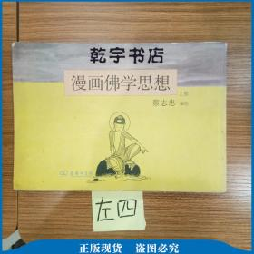 漫画佛学思想(上册)(竖排版)
