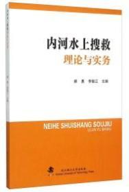 内河水上搜救理论与实务 郝勇 武汉理工大学出版社 9787562949039