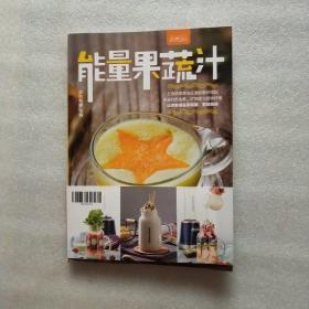 萨巴厨房:能量果蔬汁