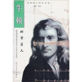 科学巨人——牛顿