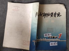 ���藉�拌川瀛��� 瀛��� 1981 1