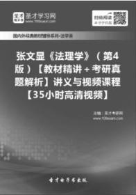 纸质版 张文显《法理学》(第4版)【教材精讲+考研真题解析】讲义与视频课程【35小时高清视频】