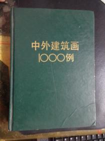 中外建筑画1000例
