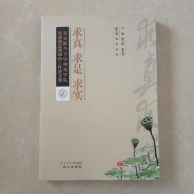 求真  求是  求实  北京联合大学师范学院党建和思想政治工作论文集