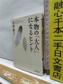 曾野绫子  本物の大人になるヒント 日文原版64开PHP文库综合书
