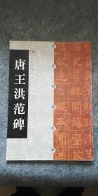 唐王洪范碑
