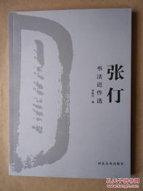 张仃书法近作选【大16开】