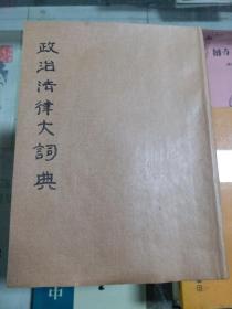 政治法律大辞典(民国二十四年六月再版)