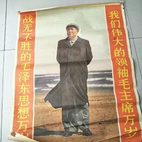 老宣传画  毛主席