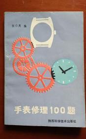 手表修理100题