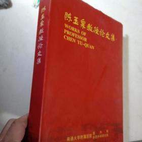 陈玉泉教授论文集(签名钤印本)硬精装554页大16开