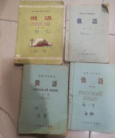 初中俄文课文1,2,3,4册