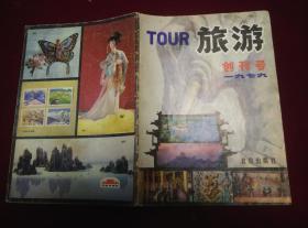 《旅游》1979创刊号