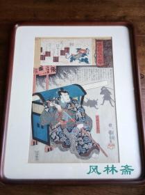 江户原版画 歌川国芳 源氏云浮世画合 日本浮世绘武士图