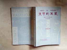 文字的发展(1966年1版1印,1150册,图版多,少见资料书)