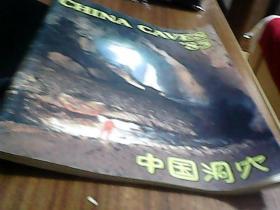 中国洞穴1985年{英文版}