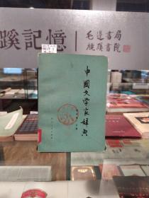 中国文学家辞典 第一分册现代