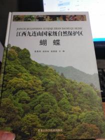 江西九连山国家级自然保护区蝴蝶