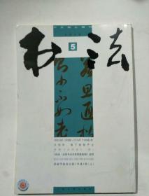 书法月刊2010.5