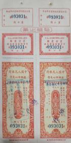买满就送  五十年代初中国人民银行芜湖中心支行农村爱国有奖储蓄存单(壹万圆) 双连张
