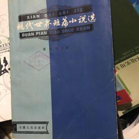 现代世界短篇小说选