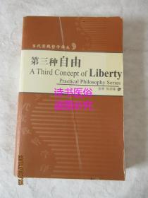 第三种自由——当代实践哲学译丛