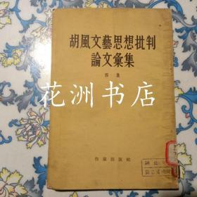 胡风文艺思想批判论文汇集 (四集)