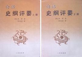白话史纲评要(上下册)