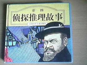 彩图——侦探推理故事