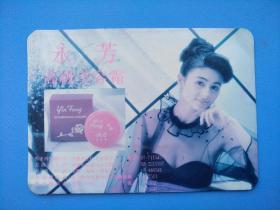 永芳高级美容霜(1989年年历片)