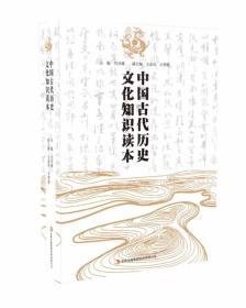 中国古代历史文化知识读本