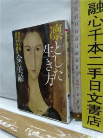 金美玲  凛とした生き方  自分の人生,自分で决める 日文原版64开PHP文库综合书