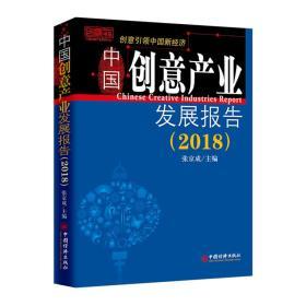 中国创意产业发展报告(2018