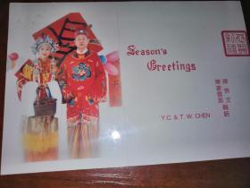 台湾名家;陈宗文  姜云燕至方成自制照片贺卡一张1994年 背面有文字留言