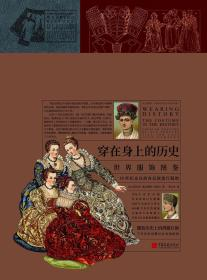 穿在身上的历史——世界服饰图鉴