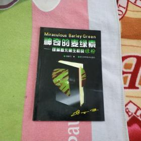 神奇的麦绿素蕴藏着无限生机的绿粉