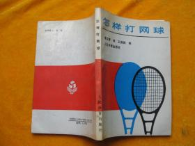 怎样打网球